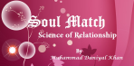 Science of Relationship